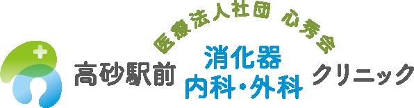 高砂駅前消化器内科・外科クリニック ブログ
