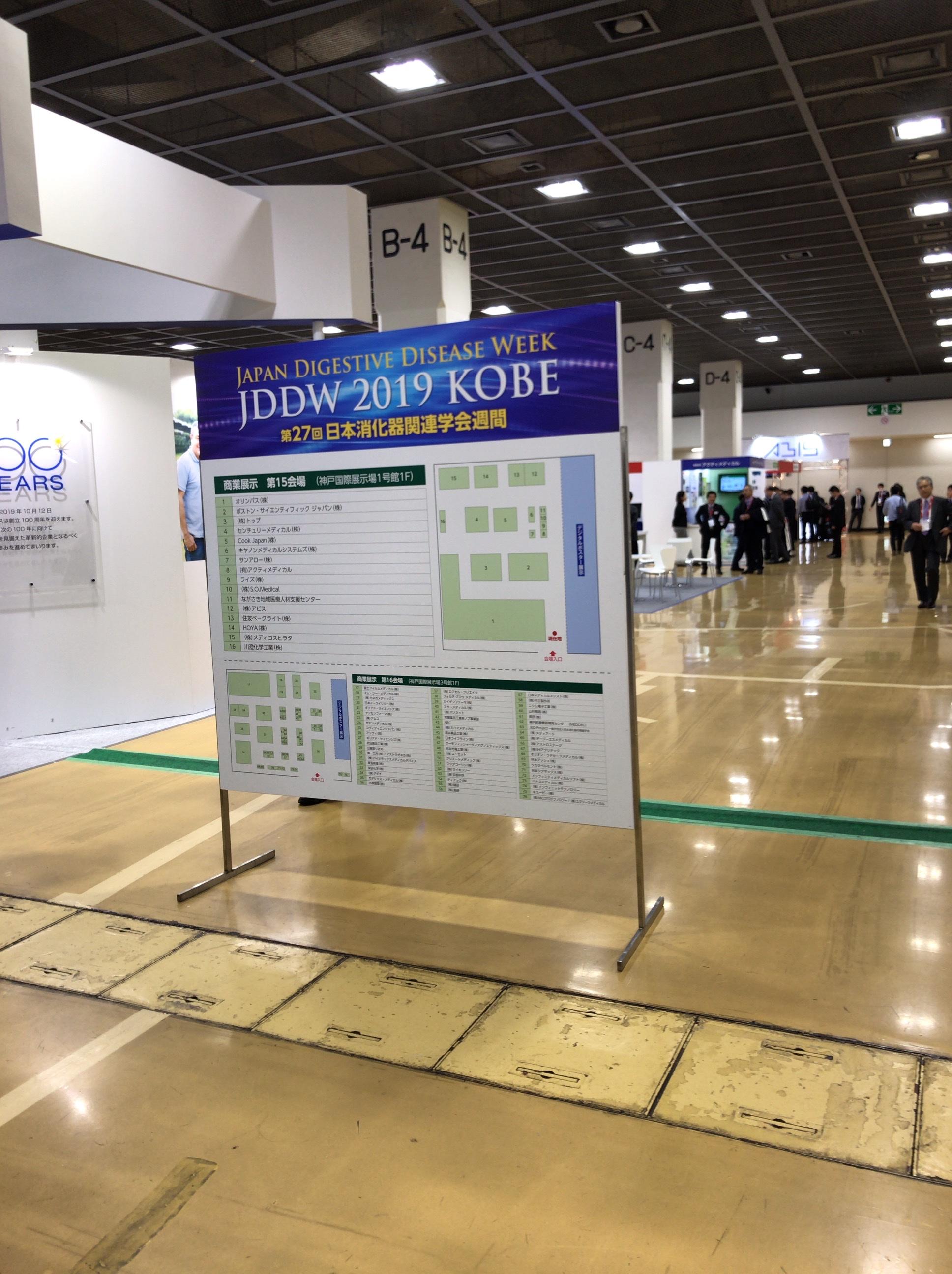 日本消化器関連学会週間